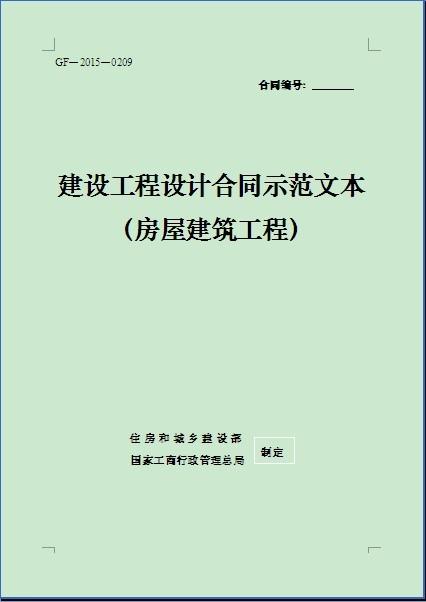 《建设工程设计合同示范文本(房屋建筑工程)》(gf--)