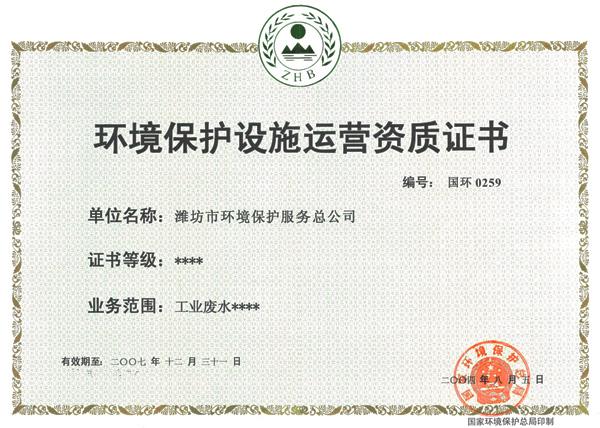 业务资质  潍坊市环境科学研究设计院有限公司欢迎您!
